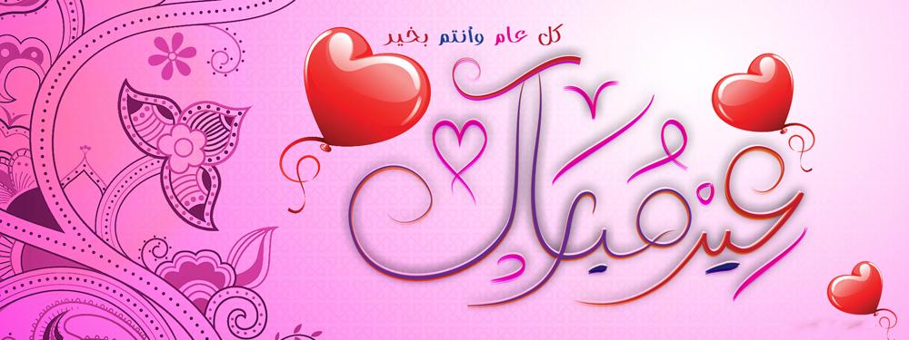 صورة صور غلاف العيد , عيد على حسابك الشخصى