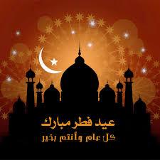 صورة صور عيد الفطر 2019 , ما اجمل كروت العيد