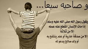 اقوال عن الاب , كلمات عن الرجل الاول في حياة كل الاناث