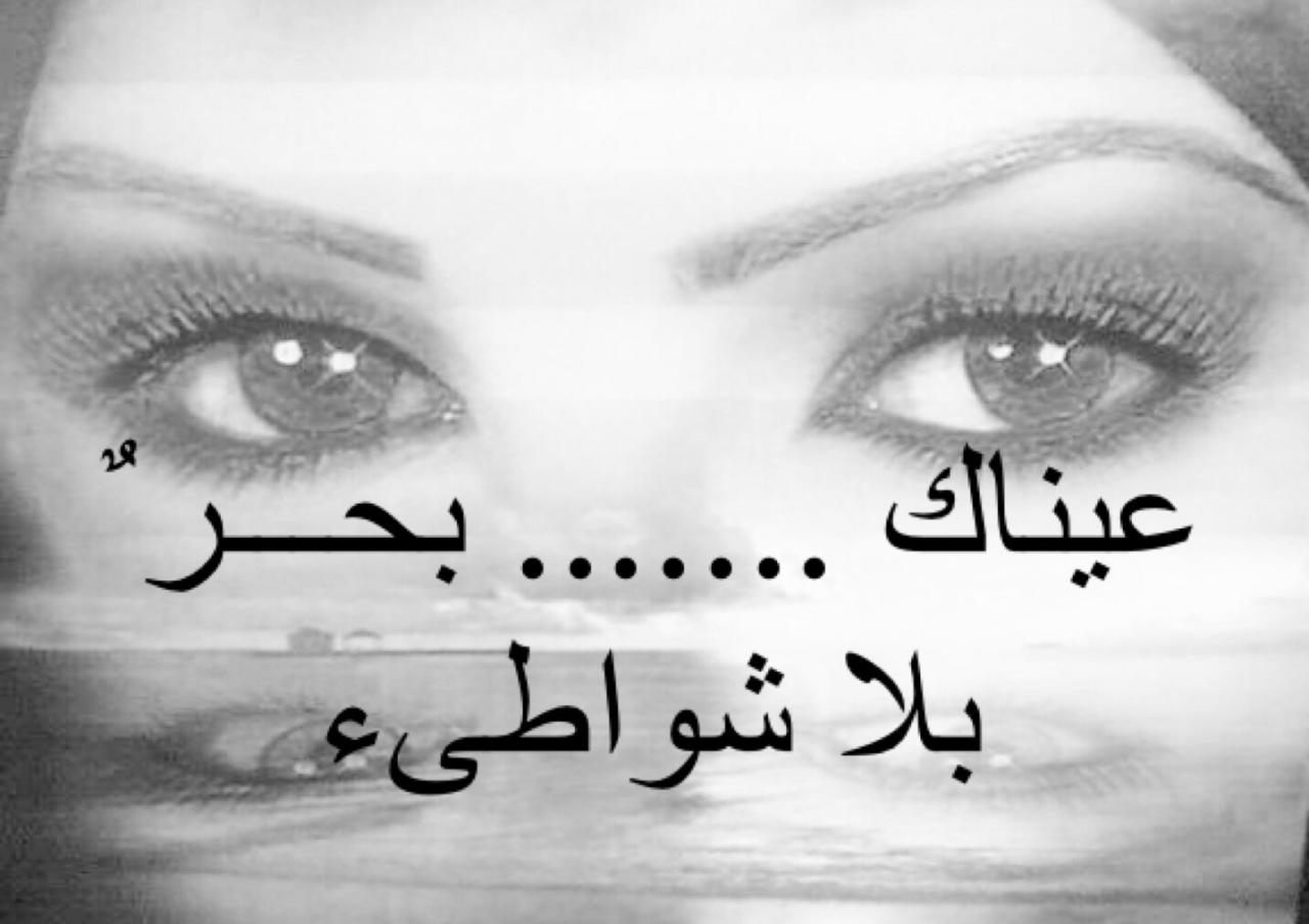 صور شعر غزل عن العيون , وااااو جمال العيون