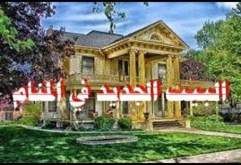 صور البيت الجميل في المنام , المنزل الرائع فى الحلم
