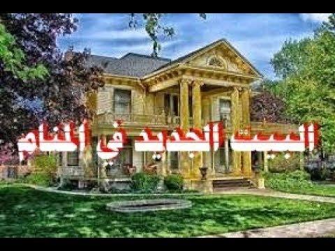 صورة البيت الجميل في المنام , المنزل الرائع فى الحلم