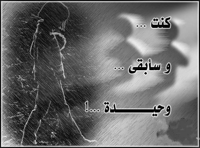 صورة احلى صور الحزن , كلام عن الحزن