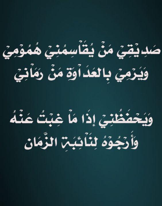 صورة قصيدة للصديق الوفي , اجمل مايقال عن الصديق الحقيقي
