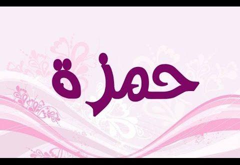 صور ما معنى اسم حمزة , تعرفى على احلى صفات اسم حمزة