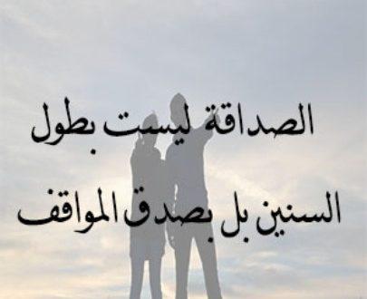 صورة كلمات جميلة عن الصديق , اد ايه الصداقة جميلة