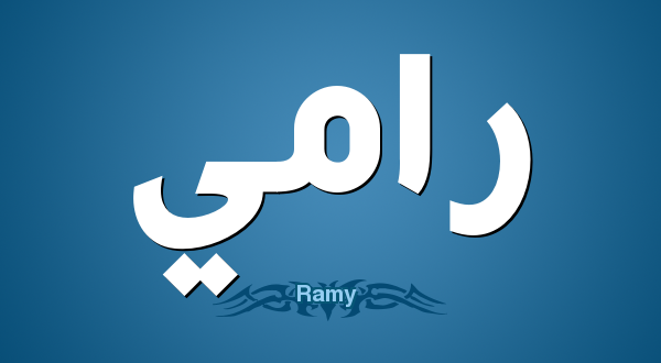 صور ما معنى اسم رامي , احلى صفات اسم رامى