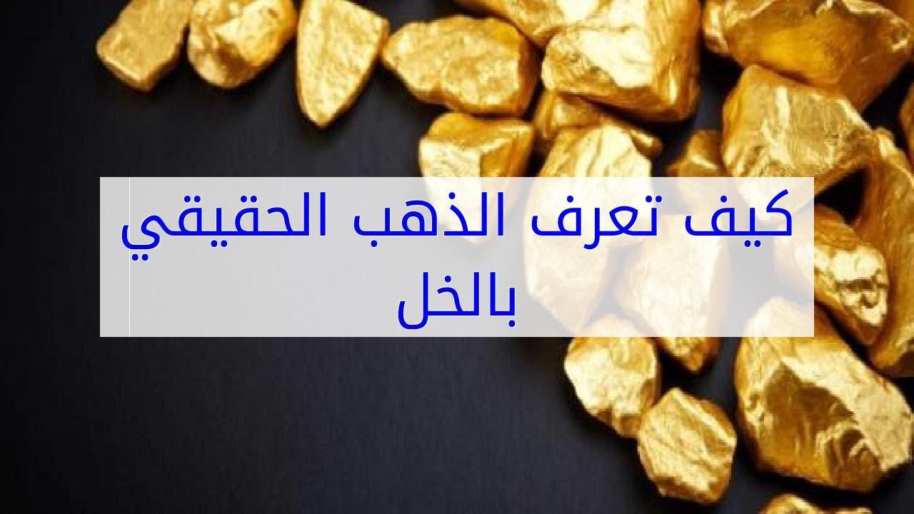 صورة كيف تعرفى الذهب الحقيقي بالخل , اعرفى قطعه الذهب من الخل
