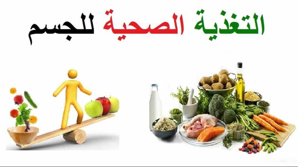 صورة موضوع عن التغذية , كيف اهتم بتغذيه جسمى