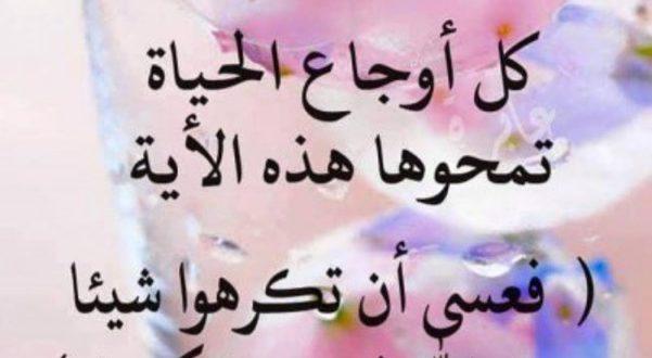 صورة اجمل كلام دينى , يااالله على ديننا الجميل