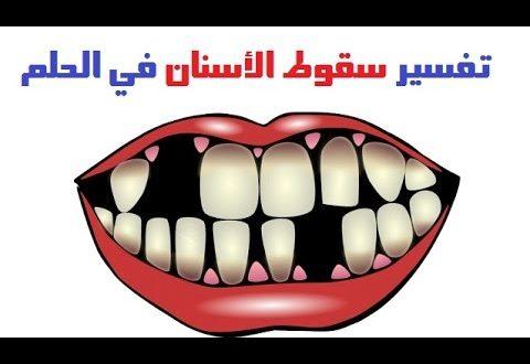 صور رؤية تساقط الاسنان في المنام , ماذا يحدث لكي اذا سنانك وقعت في الحلم