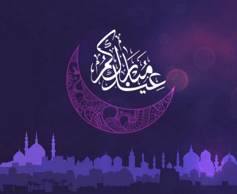 صور خلفيات العيد 2019 , تهنئة للعيد الفيسبوك والانستجرام