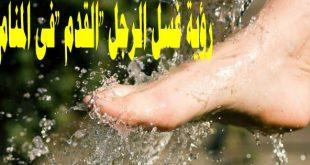 صور تفسير حلم غسل الرجلين بالماء , معنى غسل القدمين فى الحلم