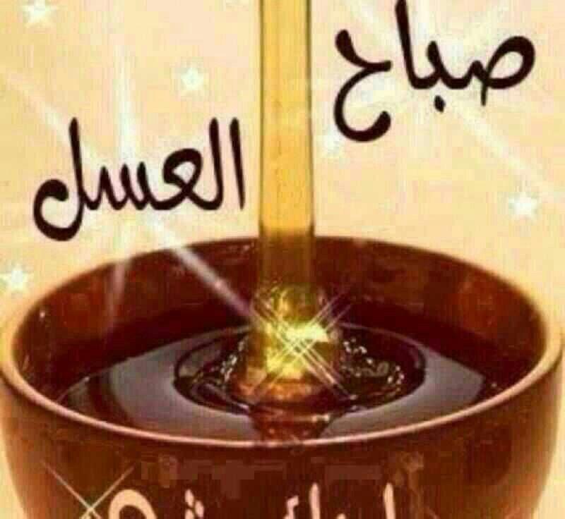 صور صور صباح العسل , الله على رسائل الصباح