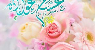 عبارات تهنئة العيد , كلمات جميلة لتهاني الاشخاص في العيد