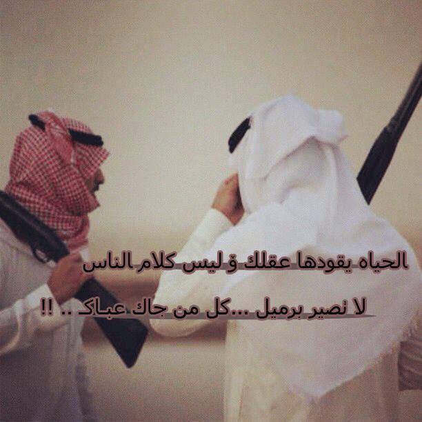 شعر بدوي عن الصديق الردي Shaer Blog