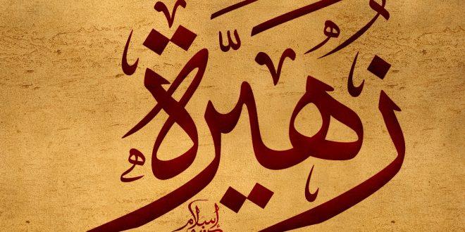 صور ما معنى اسم زهير , زهير ياله من اسم مميز