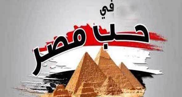 صور صور عن حب مصر , اجمل اللوحات فى عشق ام الدنيا