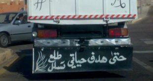 كتابة على السيارات , عبارات وكلمات على العربيات