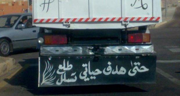 صور كتابة على السيارات , عبارات وكلمات على العربيات