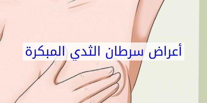 صورة كيفية اكتشاف سرطان الثدي , العلامات الداله على وجود سرطان فى الثدى