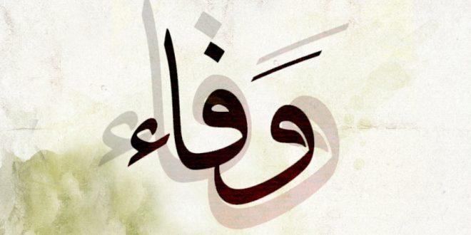 صور اسم وفاء في المنام , علاما يدل رؤية اسم وفاء فى منامي