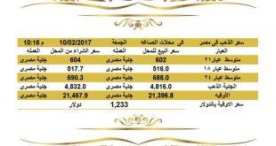 جرام الذهب في مصر , الذهب يرتفع الى السماء