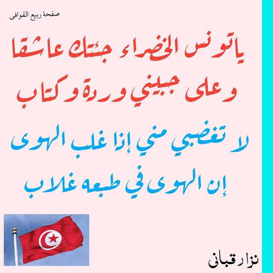 صورة شعر عن تونس الخضراء , السلام عليكى يا ارض الخير