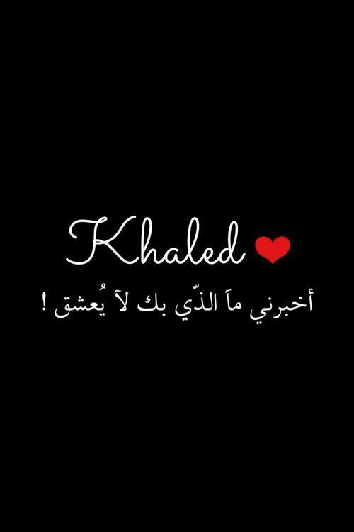 اسم خالد بالانجليزي انجليزى او عربى هوه الاحلى فنجان قهوة