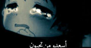 اروع الصور الحزينة المكتوب عليها , حزن وكلام موجع جدا للقلب