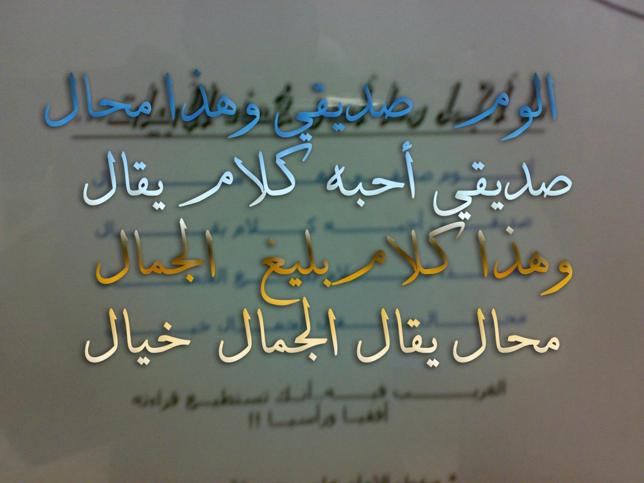 مجموعة صور لل قصيدة مدح صديق