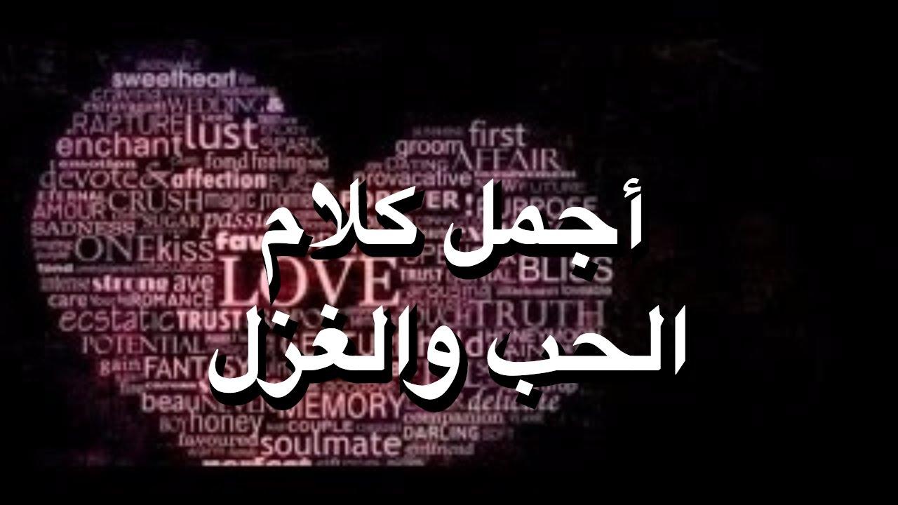 صورة اجمل كلام الحب والغزل لك حبيبتي , عبارات احبك يا حبيبتى تهز القلب