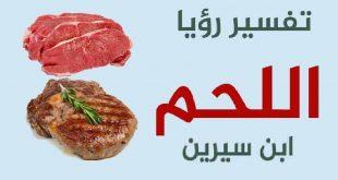 تفسير حلم اللحم , ماذا تدل اللحمه الفاسده فى المنام