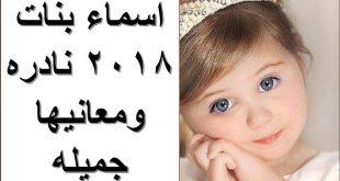 صور اسماء بنات بحرف السين ومعانيها , اسماء بنات تجنن