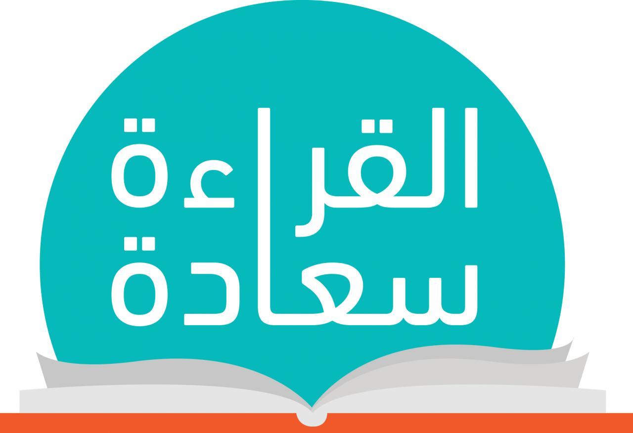 كتب تعليم الاطفال القراءة والكتابة pdf