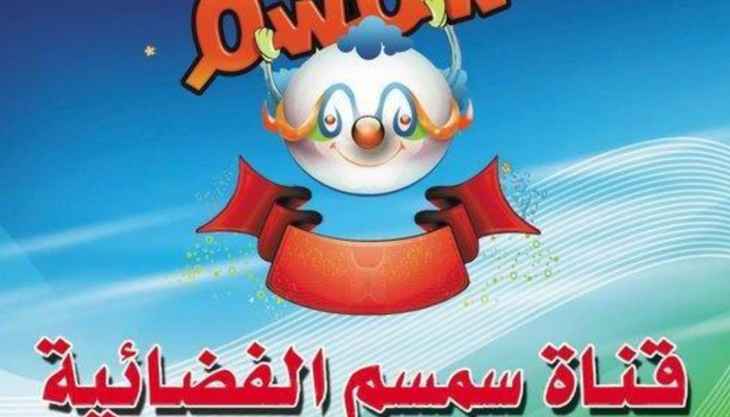صورة تردد قناة سمسم على نايل سات , تردد اجمل قناة للاطفال