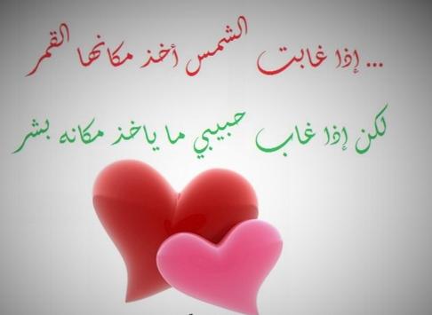 صورة اجمل كلمات شعر عن الحب , احلى ماقيل فى الحب