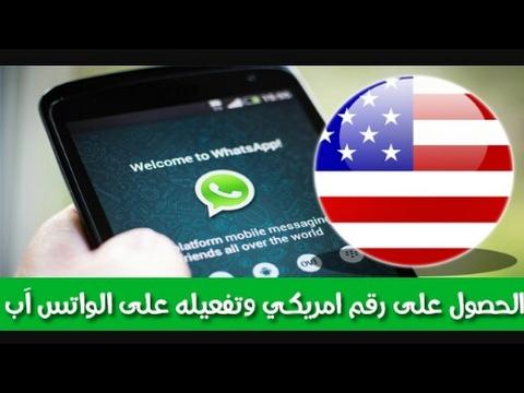 طريقة عمل رقم امريكي لهواتف