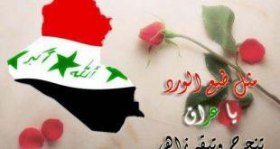 صور اقوال عن العراق , بلادنا العربيه والاقوال الماثوره عنها