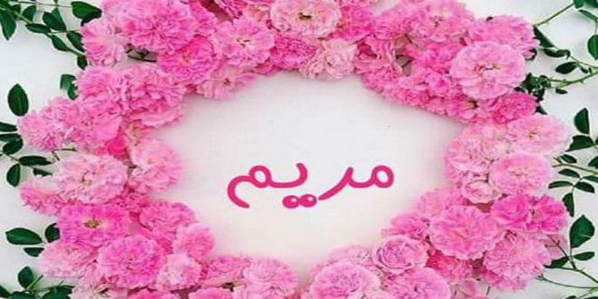 صور اصل اسم مريم , مريومه الحلوه واروع صفاتها