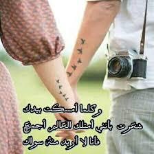 صورة حب كلمات جميلة , عبرى لحبيبك عن مشاعرك باروع الكلمات