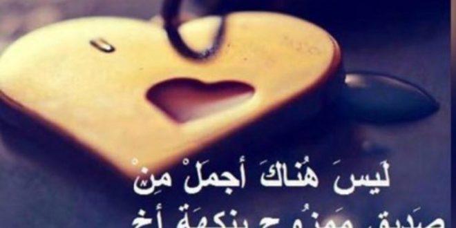 صورة كلمات عن الصديق , صديقى الوفى الغالى