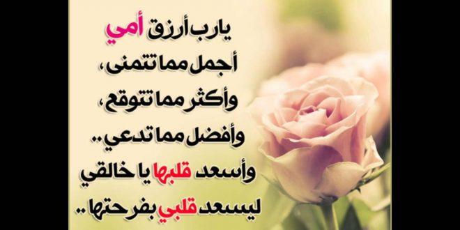 صورة كلمات في عيد الام , اجمل كلامات للام