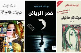 صورة روايات رومانسية سعودية , ابدعوا فعلا فى هذا النوع