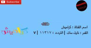 صورة تردد كراميش عربسات , قناة لذيذة جدا للاطفال