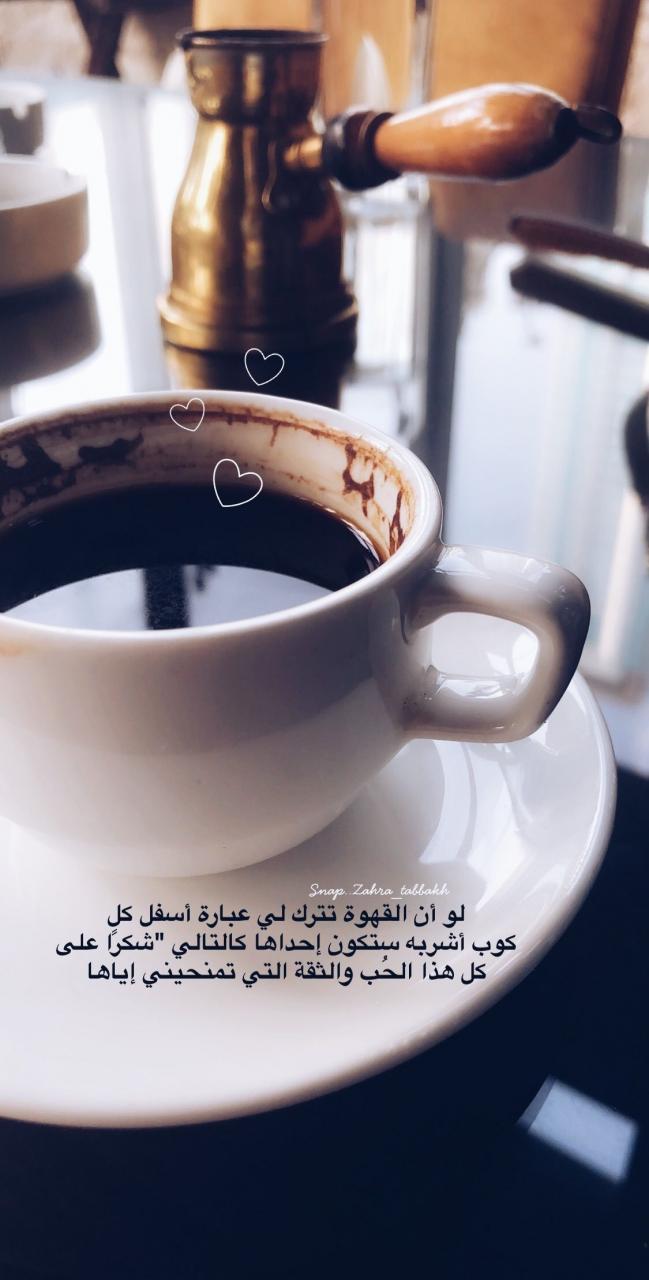 ابيات شعر عن القهوه قهوتى المنقذ الوحيد فنجان قهوة