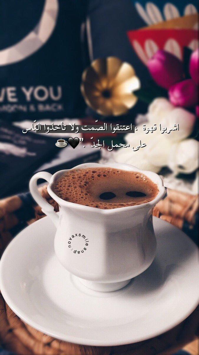 كلام عن قهوة الصباح تويتر