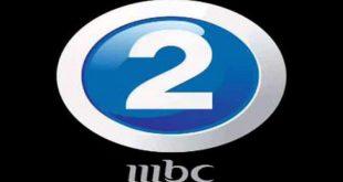 صورة تردد قناة ام بي سي 2 , احسن قناة للافلام الاجنبية