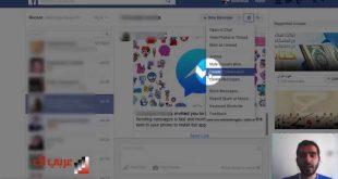 صورة كيفية حذف رسائل الفيس بوك نهائيا , خطواط بسيطه لحذف الرسائل