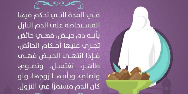 صورة هل تصوم الحائض , حكم صوم المراءه الحائض للامام الشافعي